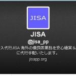 JISAはTwitterでタイムセールをお知らせします