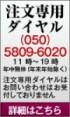 JISAは電話でご注文が可能です!