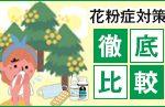 花粉症に対する備え、6つの予防策♪
