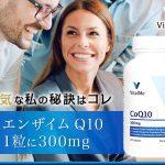 コエンザイムQ10の健康メリット9つ(その1)